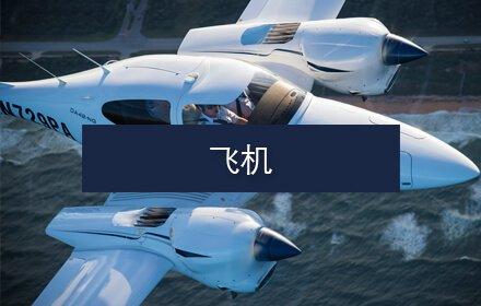 aircraft-cn
