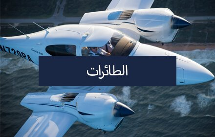 aircraft-ar